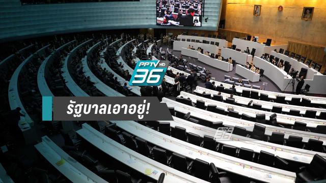 รัฐบาลเอาอยู่ คว่ำญัตติตั้งกมธ.ศึกษาผลกระทบม.44 สำเร็จ