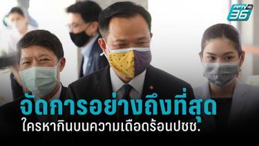 """""""อนุทิน"""" ลั่น จัดการอย่างถึงที่สุด ใครหักหัวคิวสถานที่กักตัวคนไทย"""