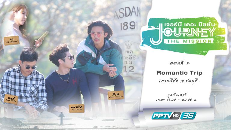 Romantic Trip เกาะสีชัง จ.ชลบุรี