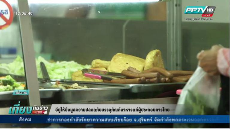ความปลอดภัยบรรจุภัณฑ์อาหาร'แก่ผู้ประกอบการไทย