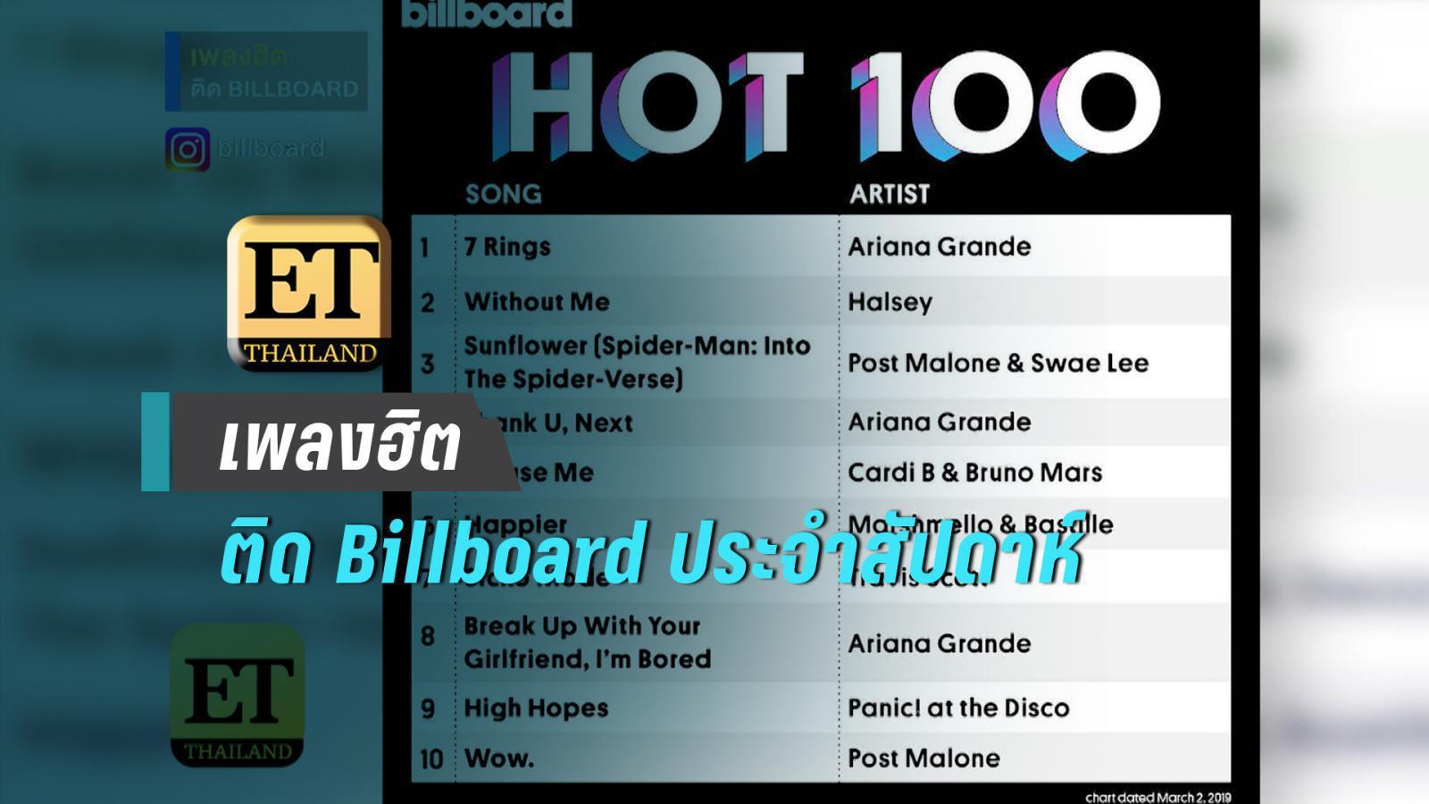 เพลงฮิตติด Billboard ประจำสัปดาห์