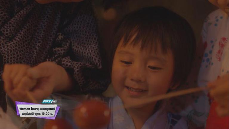 ตัวอย่างรายการ WoMan โคฮารุ ยอดคุณเเม่ (13/03/58 19:00น)