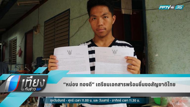 """""""หม่อง ทองดี"""" เตรียมเอกสารพร้อมยื่นขอสัญชาติไทย"""