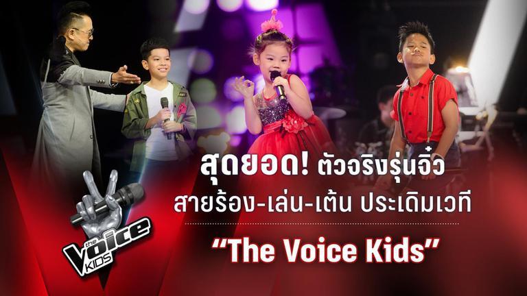 สุดยอด! ตัวจริงรุ่นจิ๋ว สายร้อง-เล่น-เต้น ประเดิมเวที The Voice Kids