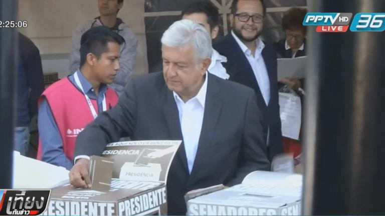 """นักการเมืองฝ่ายซ้ายจ่อคว้าชัยเลือกตั้ง """"ผู้นำเม็กซิโก"""""""