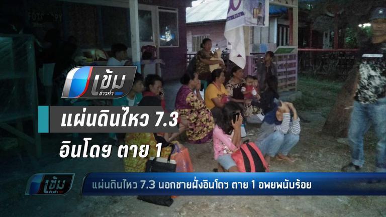 แผ่นดินไหว 7.3 นอกชายฝั่งอินโดฯ ตาย 1 อพยพนับร้อย