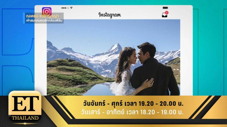ET Thailand 3 สิงหาคม 2561