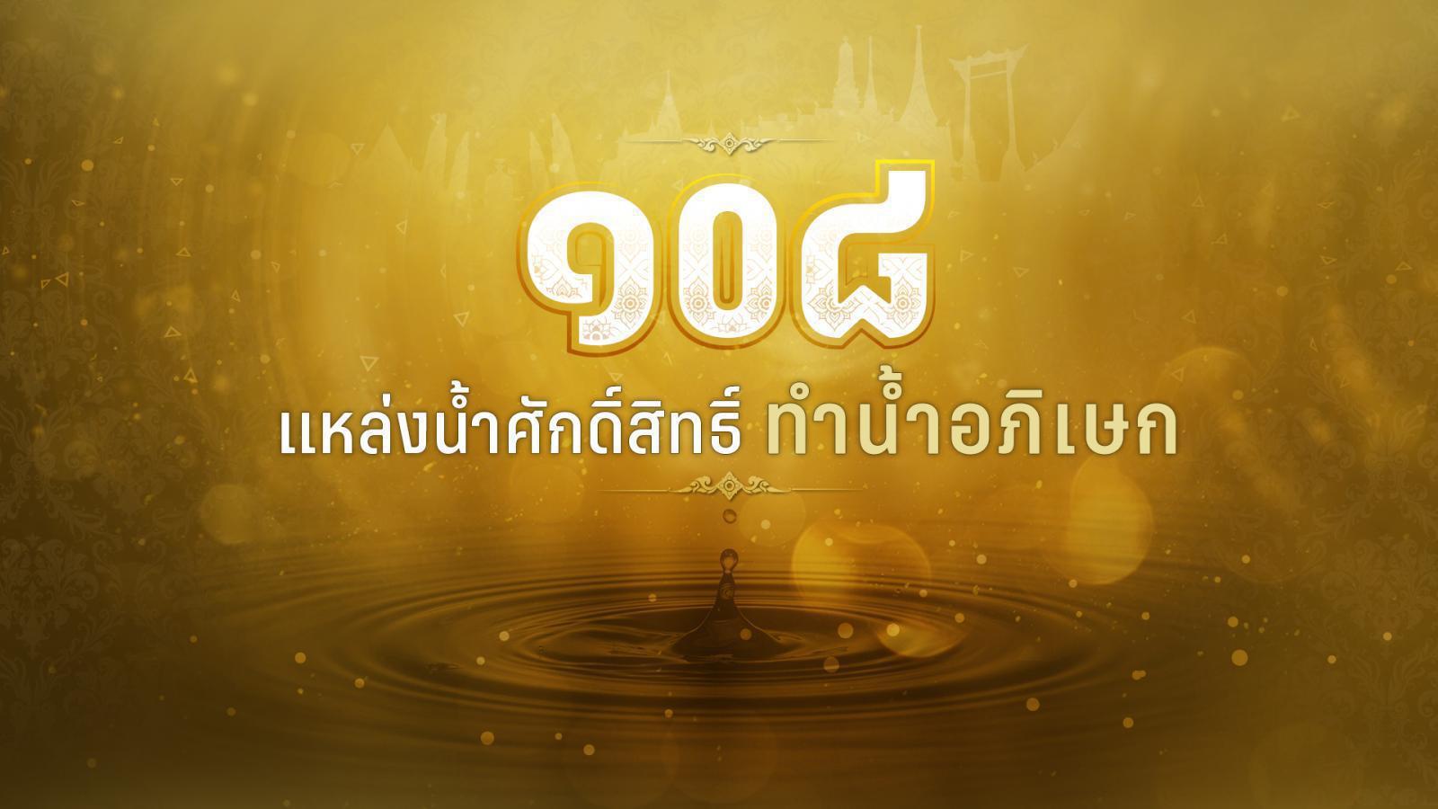 108 แหล่งน้ำศักดิ์สิทธิ์   ร่วมพิธีเสกน้ำอภิเษก ประกอบพระราชพิธีบรมราชาภิเษก