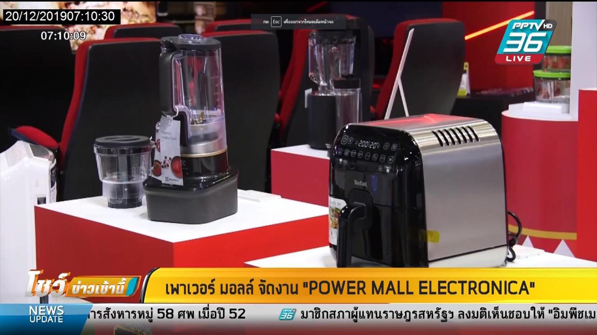 เพาเวอร์ มอลล์ จัดงาน POWER MALL ELECTRONICA มหกรรมเครื่องใช้ไฟฟ้า ส่งท้ายปี