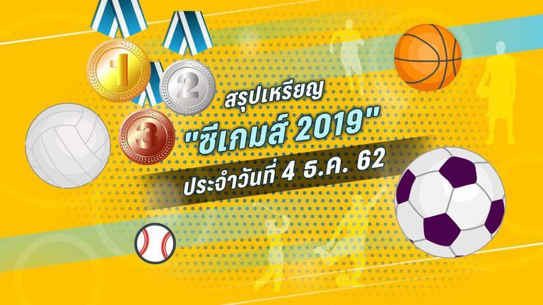 สรุปเหรียญ ซีเกมส์ 2019 ประจำวันที่ 4 ธ.ค. 62