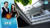 เคหาศาสตร์  EP.6 | บ้านส่งผลสุขภาพ | PPTV HD 36