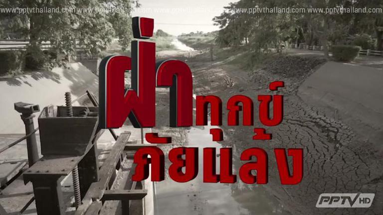 ปทุมฯวิกฤตหนัก! ไม่มีน้ำผลิตน้ำประปา วอนเกษตรกรหยุดสูบน้ำ (คลิป)