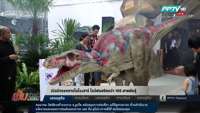 เปิดตัวไดโนเสาร์ 8 สายพันธุ์ในไทย-โชว์ฟอสซิลกว่า 100 สายพันธุ์