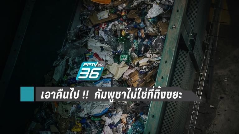"""""""กัมพูชา"""" เอาด้วย ส่งขยะพลาสติกกลับประเทศต้นทาง"""