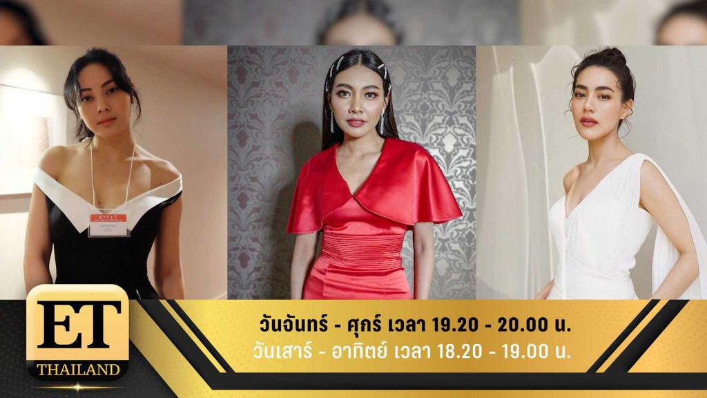 ET Thailand 5 มิถุนายน 2562