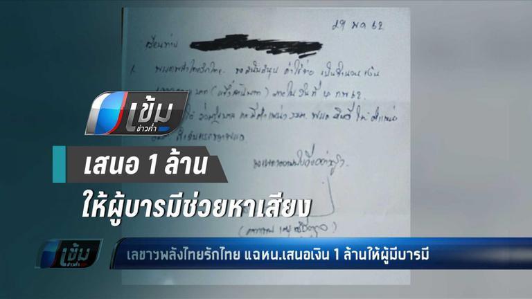 ลูกพรรคพลังไทยรักไทย แฉหัวหน้าพรรคเสนอเงินผู้มีบารมีช่วยหาเสียง
