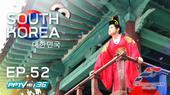 South Korea ตอน 1
