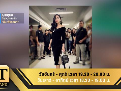 ET Thailand : ET Thailand 15 มีนาคม 2561