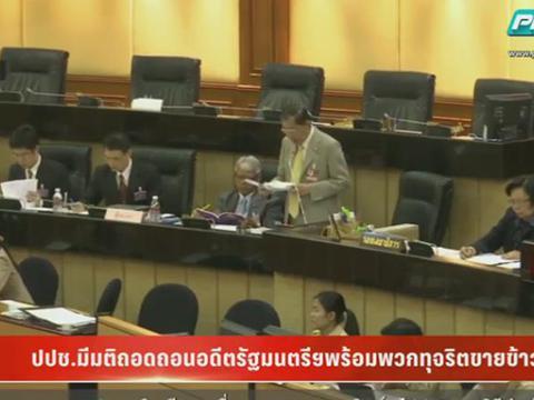 ป.ป.ช. ชี้มูลความผิดบุญทรง คดีขายข้าวจีทูจี