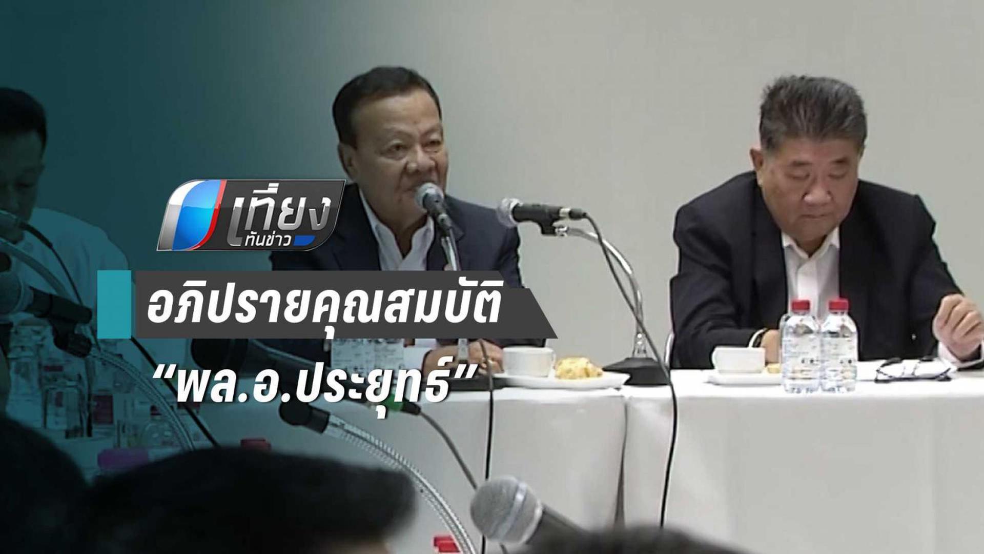 """เพื่อไทย ถกวิป 7 พรรคฝ่ายค้าน จ่อซักฟอก """"บิ๊กตู่"""" วันแถลงนโยบาย รบ."""