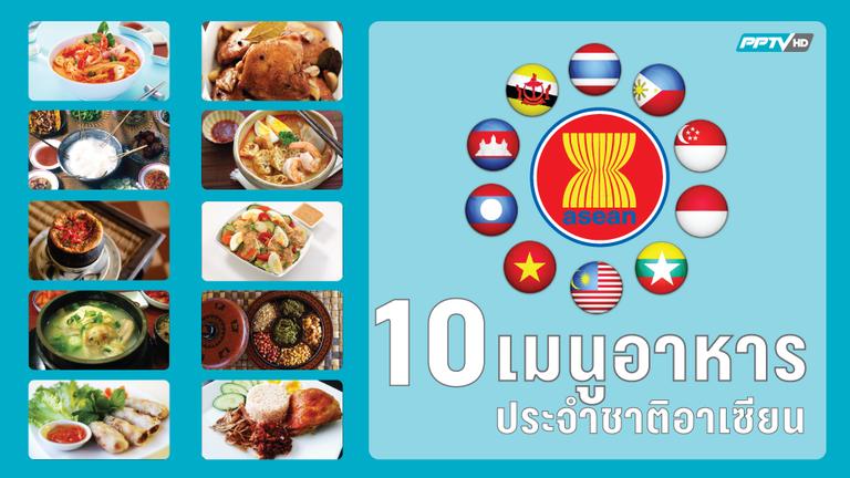 10 เมนูอาหารประจำชาติอาเซียน