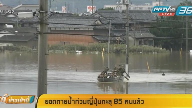 ยอดเสียชีวิตน้ำท่วมญี่ปุ่นทะลุ 85 คนแล้ว