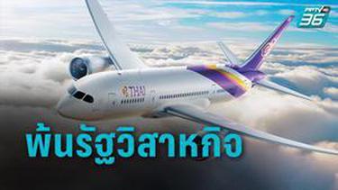 """""""การบินไทย"""" แจ้งพ้นรัฐวิสาหกิจ หลัง ก.คลัง ขายหุ้นออก 3.17 %"""