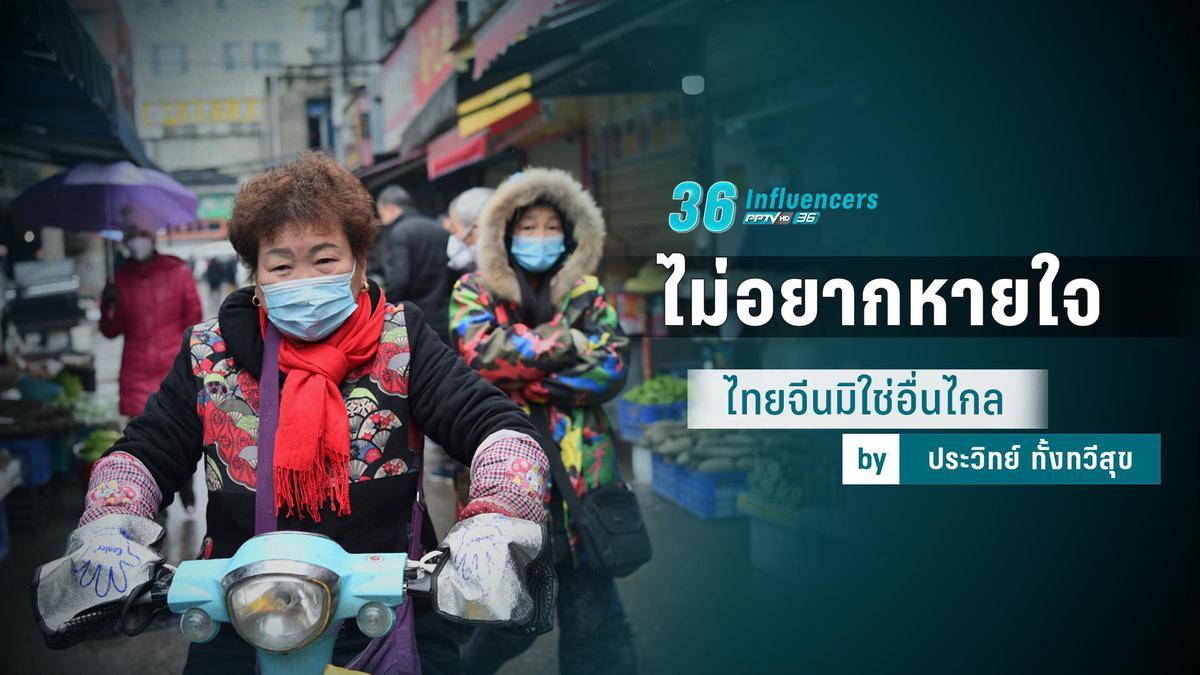 ไม่อยากหายใจทั้งฝุ่น PM 2.5 และ สะพรึงกับเชื้อไวรัสโคโรนา