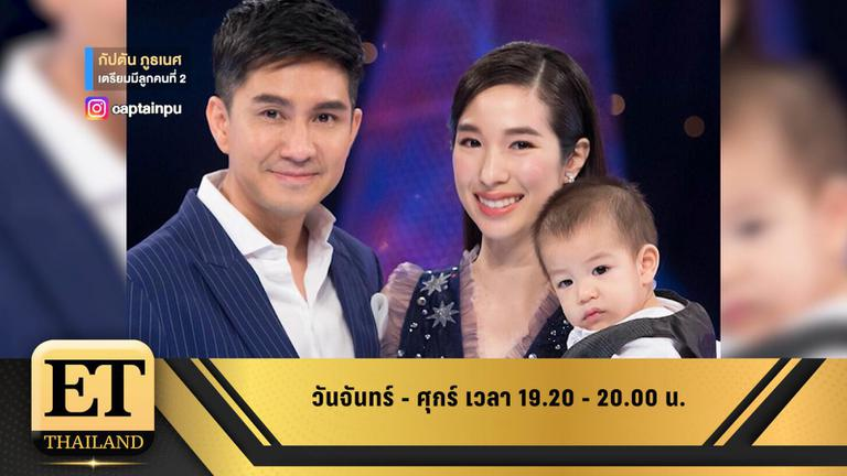 ET Thailand 20 มีนาคม 2562