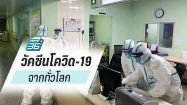 ส่องห้องทดลองวัคซีนโควิด-19 จากทั่วโลก