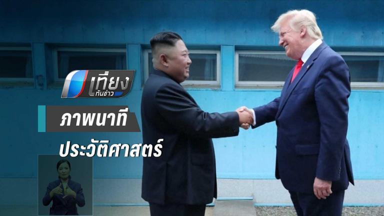"""""""ทรัมป์ – คิม"""" จับมือ เส้นแบ่งเขตเกาหลี"""