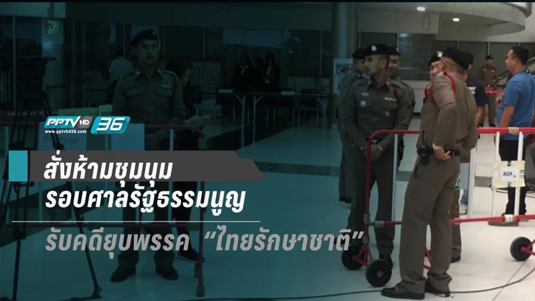 สั่งห้ามชุมนุมรอบศาลรัฐธรรมนูญ 50 เมตร รับคดียุบพรรคไทยรักษาชาติ