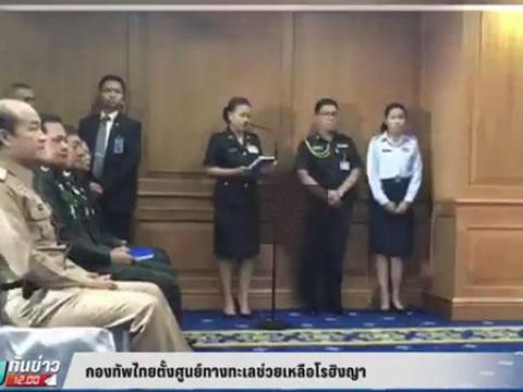 กองทัพไทย ตั้งศูนย์ลาดตระเวนช่วยเหลือโรฮิงญา
