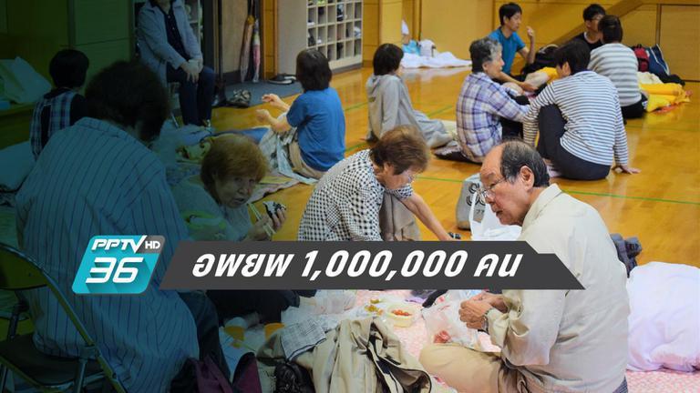 อพยพ 1,000,000 คน  ฝนถล่มญี่ปุ่น
