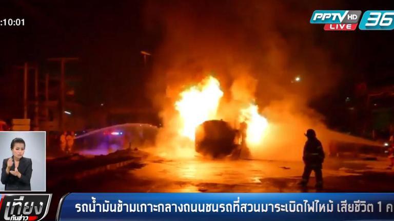 รถน้ำมันปีนเกาะกลางถนนชนรถที่สวนมาระเบิดไฟไหม้ เสียชีวิต 1 คน