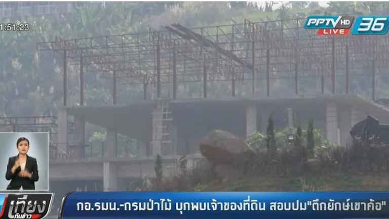"""กอ.รมน.-กรมป่าไม้สอบเจ้าของที่ดินปมก่อสร้าง""""ตึกยักษ์""""กลางเขาค้อ"""