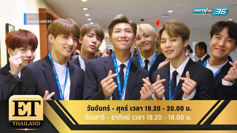 ET Thailand 28 กันยายน 2561