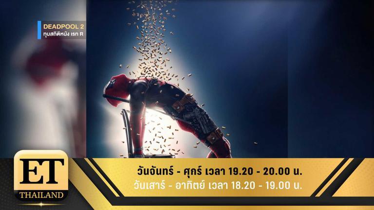 ET Thailand 22 พฤษภาคม 2561