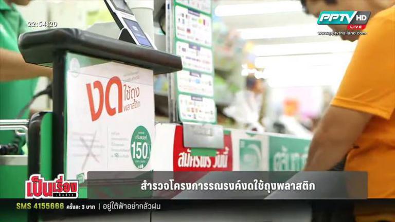 กรมส่งเสริมคุณภาพสิ่งแวดล้อม เผยคนไทยใช้ถุงพลาสติกพันรอบโลกได้ 4 รอบ (คลิป)