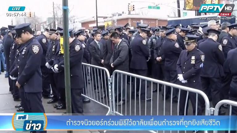 ตำรวจนิวยอร์กหลายพันนายร่วมพิธีศพเพื่อนตำรวจที่ถูกมือปืนผิวสียิงเสียชีวิต
