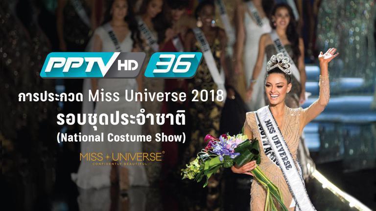 ลิงก์ชมการประกวด Miss Universe 2018 รอบชุดประจำชาติ (National Costume Show)