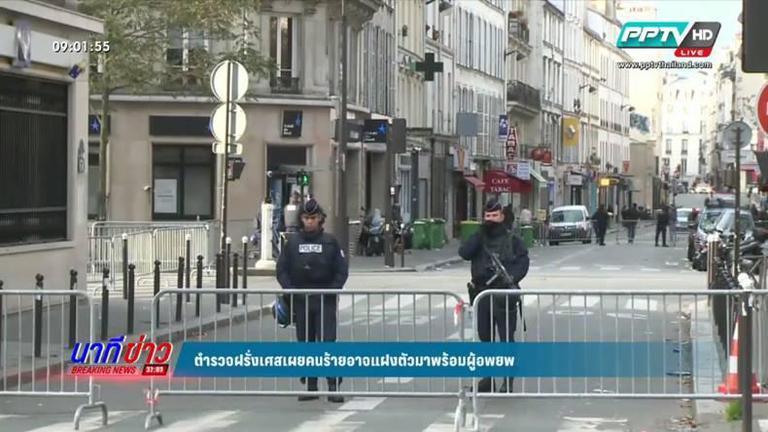ตำรวจฝรั่งเศสคาดคนร้ายก่อเหตุโจมตีกรุงปารีสแฝงตัวมาพร้อมผู้อพยพ