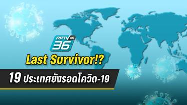 Last Survivor!? 19 ประเทศยังรอดโควิด-19