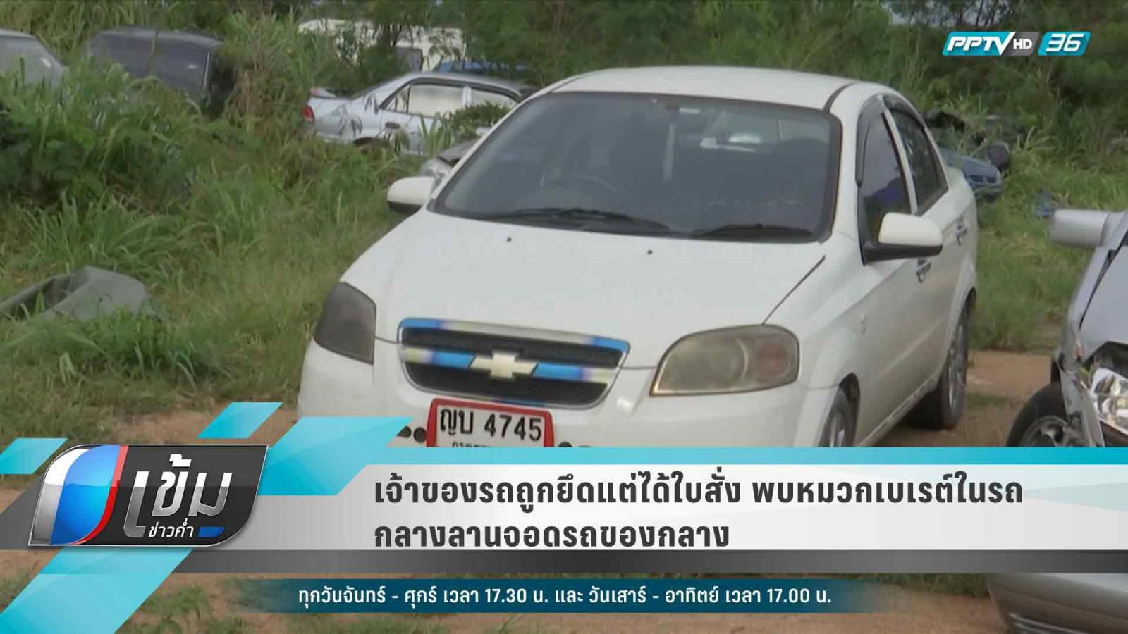 เจ้าของรถถูกยึดแต่ได้ใบสั่ง พบหมวกเบเรต์ในรถ กลางลานจอดรถของกลาง