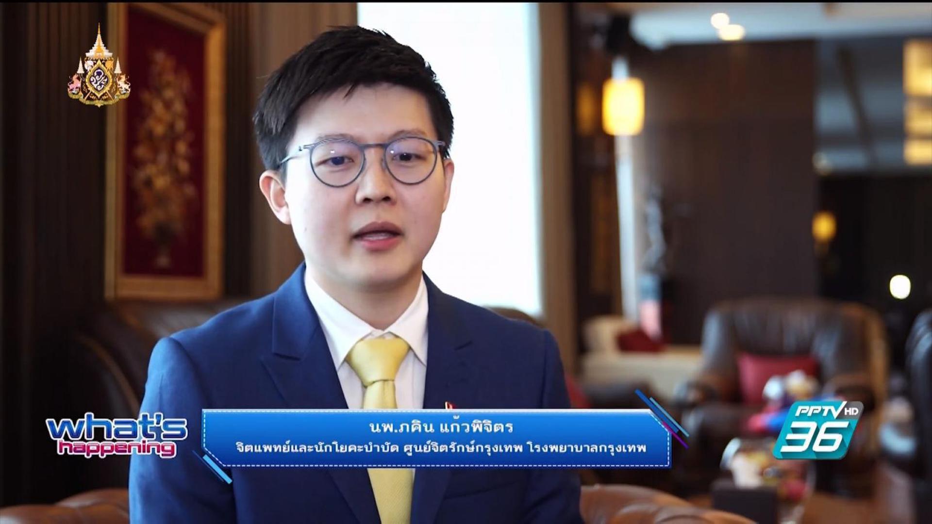 """โรงพยาบาลกรุงเทพ แถลงข่าว """"The Bangkok Mental Health Recovery Fair 2019"""""""