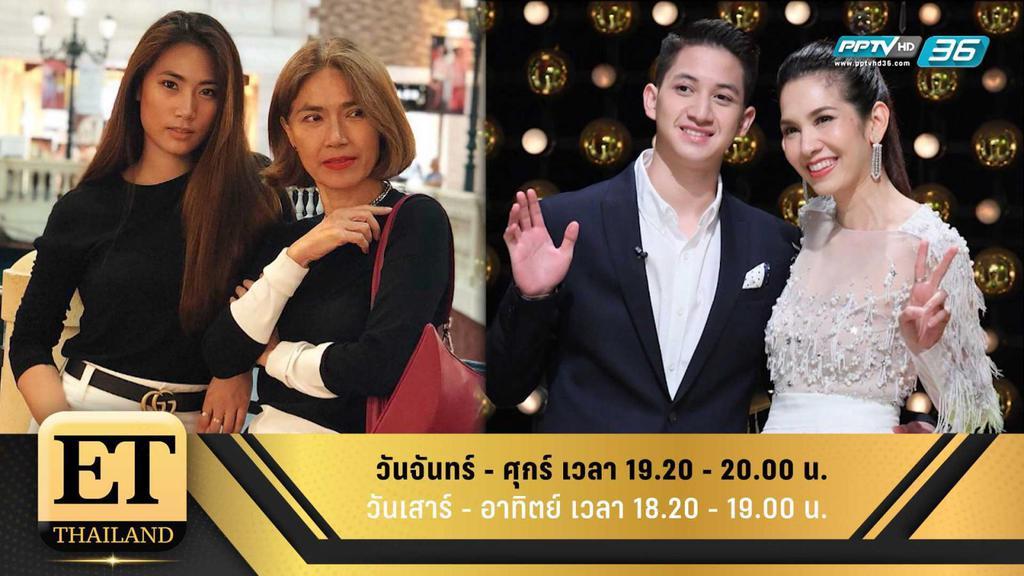 ET Thailand 10 สิงหาคม 2561