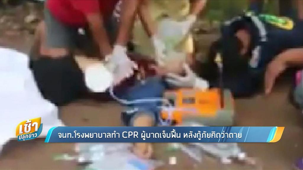 จนท.โรงพยาบาลทำ CPR ผู้บาดเจ็บฟื้น หลังกู้ภัยคิดว่าตาย