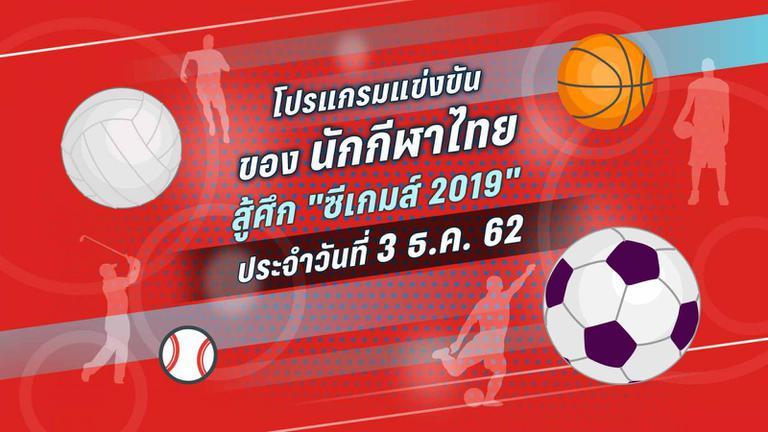 โปรแกรมซีเกมส์ 2019 ของนักกีฬาไทย ประจำวันที่ 3 ธ.ค. 62