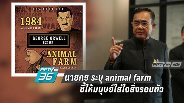 นายกฯ ระบุ animal farm ชี้ให้มนุษย์ใส่ใจสิ่งรอบตัว