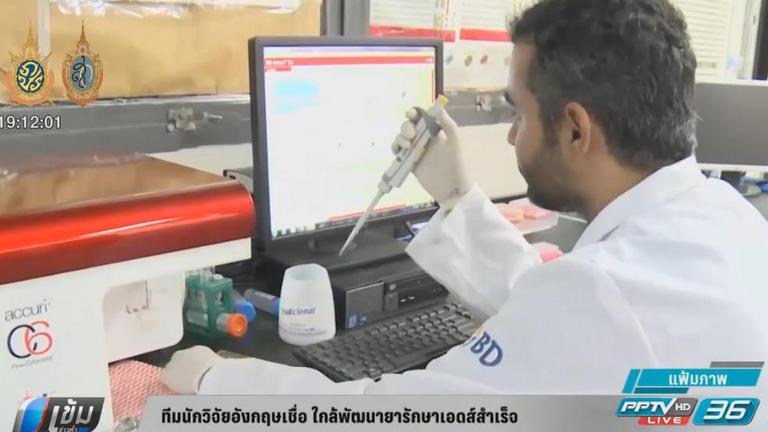 ทีมนักวิจัยอังกฤษเชื่อใกล้พัฒนายารักษาเอดส์สำเร็จ